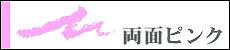 両面カラーサーマル色選択_ピンク_new