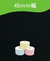 カラーサーマルロール紙-幅選択