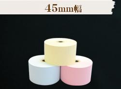カラーサーマル45-幅選択