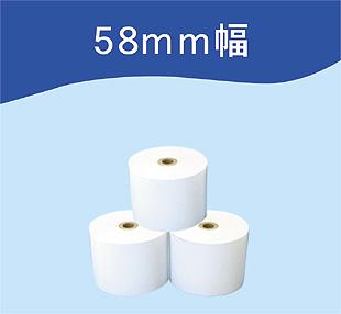 サーマルロール紙白-幅選択